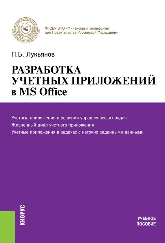 Павел Лукьянов Разработка учетных приложений в MS Office