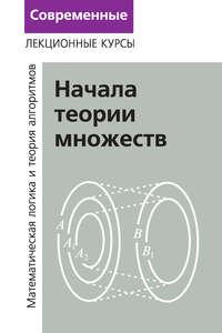 Шень, А. Х.  - Лекции по математической логике и теории алгоритмов. Часть 1. Начала теории множеств