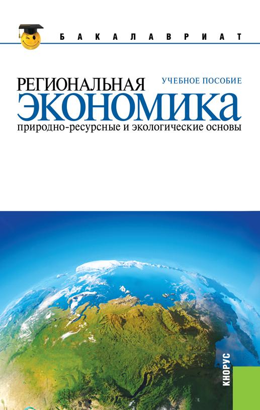 Юрий Симагин Региональная экономика. Природно-ресурсные и экологические основы