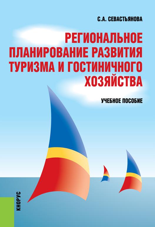 бесплатно книгу Светлана Севастьянова скачать с сайта