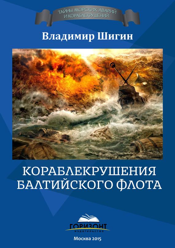 Владимир Шигин Кораблекрушения Балтийского флота модель корабля русские подарки модель корабля