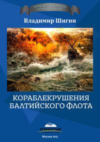 Шигин, Владимир  - Кораблекрушения Балтийского флота