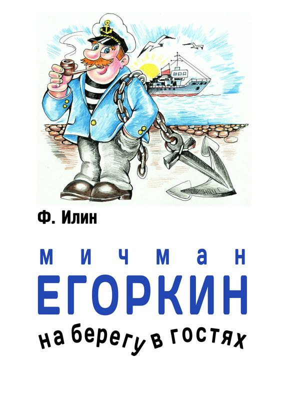 Мичман Егоркин – на берегу – в гостях!