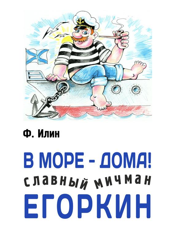 Ф. Илин В море – дома! Славный мичман Егоркин