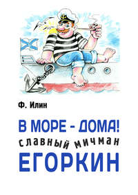 Илин, Ф.  - В море – дома! Славный мичман Егоркин