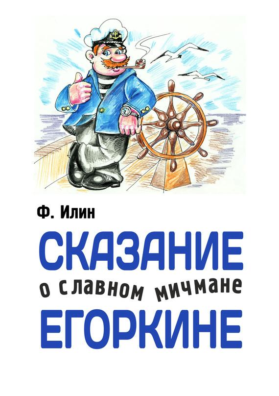 Сказания о славном мичмане Егоркине
