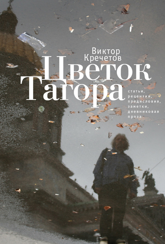 Цветок Тагора (сборник)