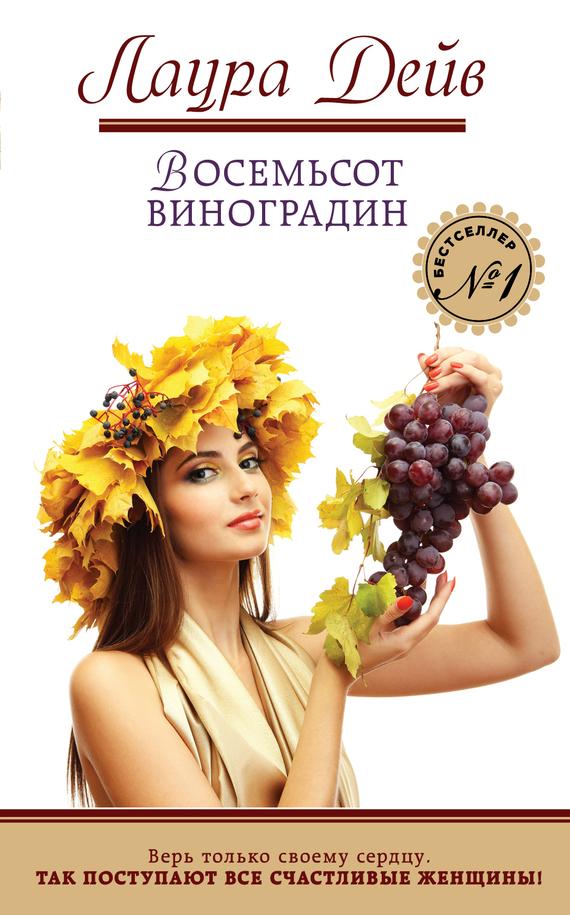 Восемьсот виноградин от ЛитРес