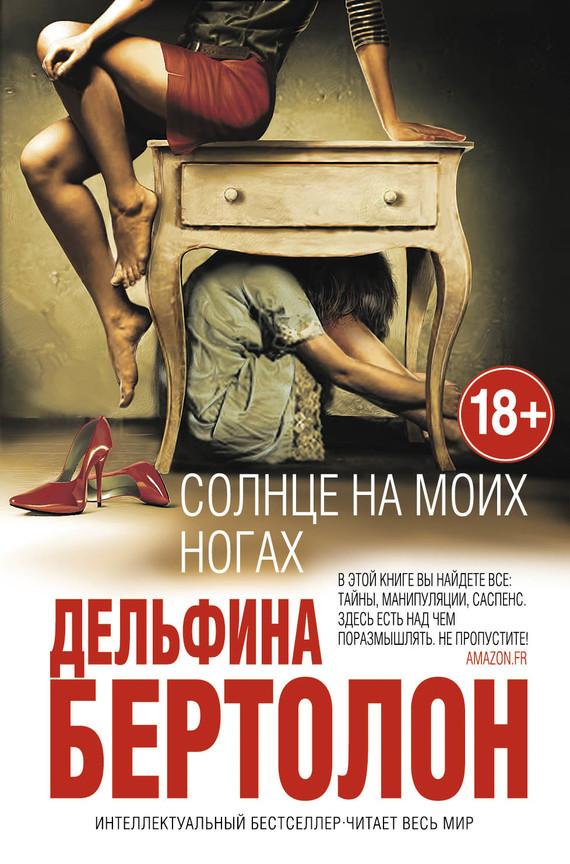 Обложка книги Солнце на моих ногах, автор Бертолон, Дельфина