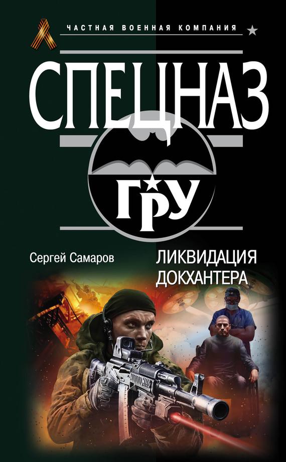 Сергей Самаров Ликвидация Докхантера самаров сергей васильевич ликвидация докхантера