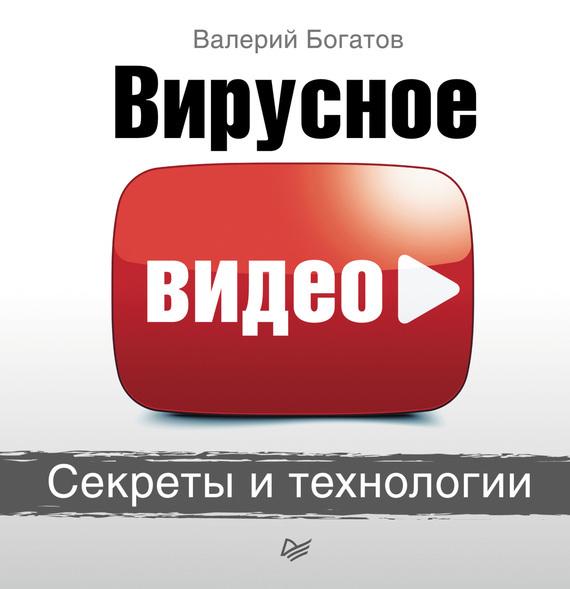 Фото - Валерий Богатов Вирусное видео. Секреты и технологии видео