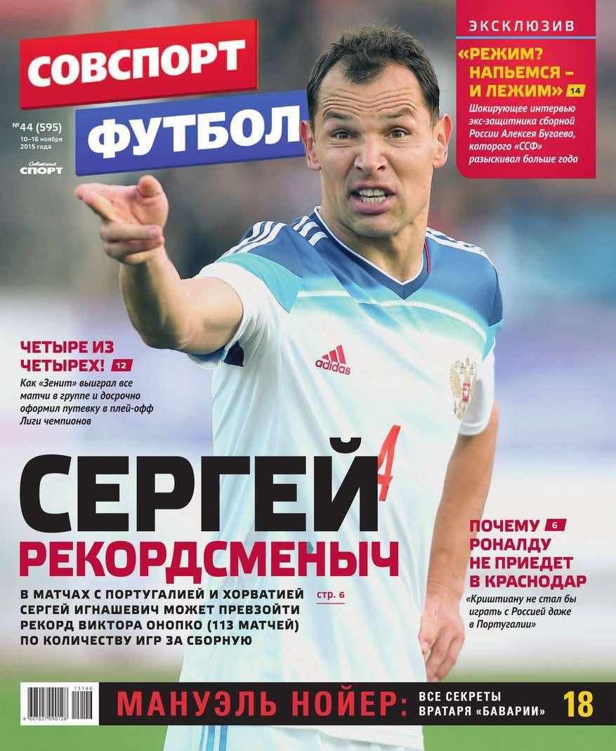 Советский Спорт. Футбол 44-2015