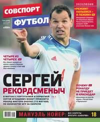 Футбол, Редакция газеты Советский Спорт.  - Советский Спорт. Футбол 44-2015
