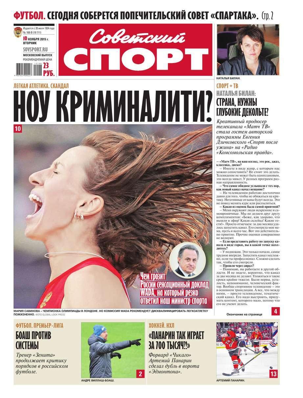 Советский спорт 168в