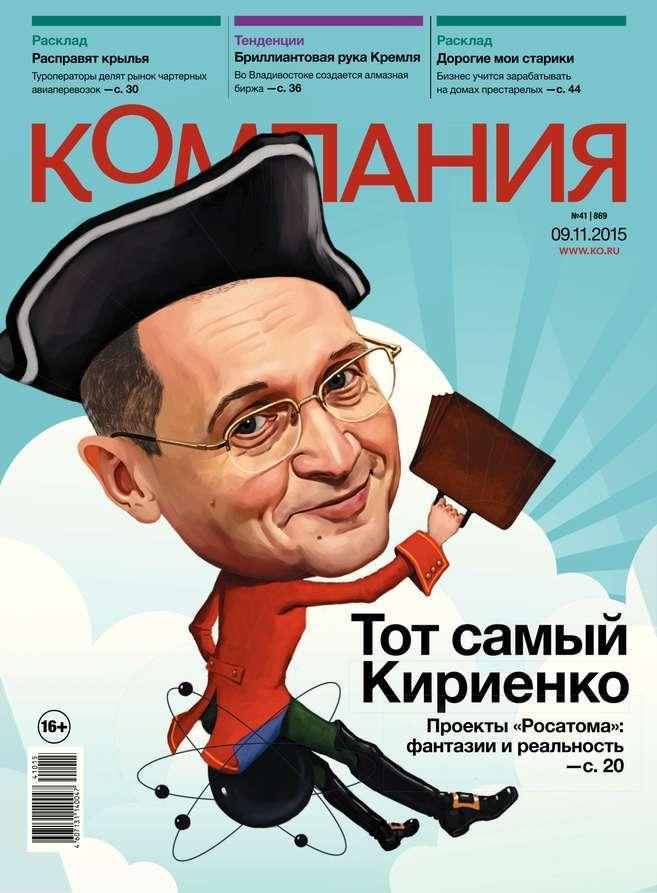 Компания 41-2015 ( Редакция журнала Компания  )