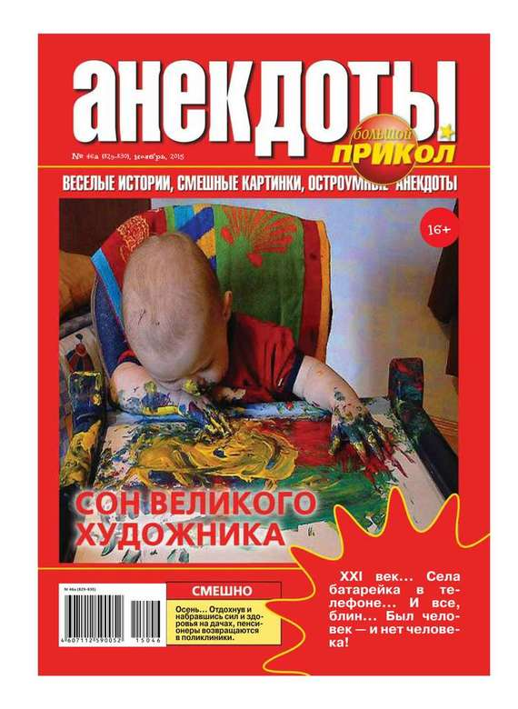 Книга Большой прикол 39-2014