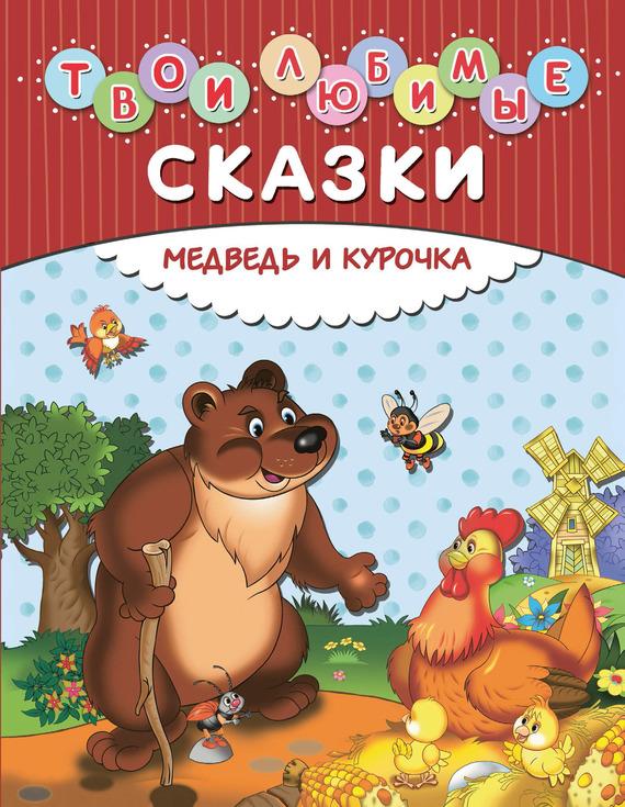 бесплатно Автор не указан Скачать Твои любимые сказки. Медведь и курочка