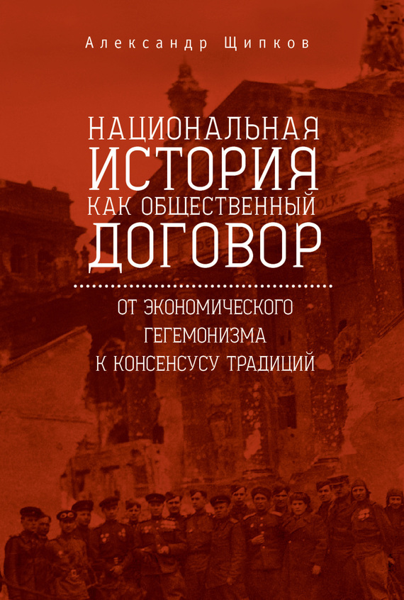 Александр Щипков Национальная история как общественный договор. От экономического гегемонизма к консенсусу традиций