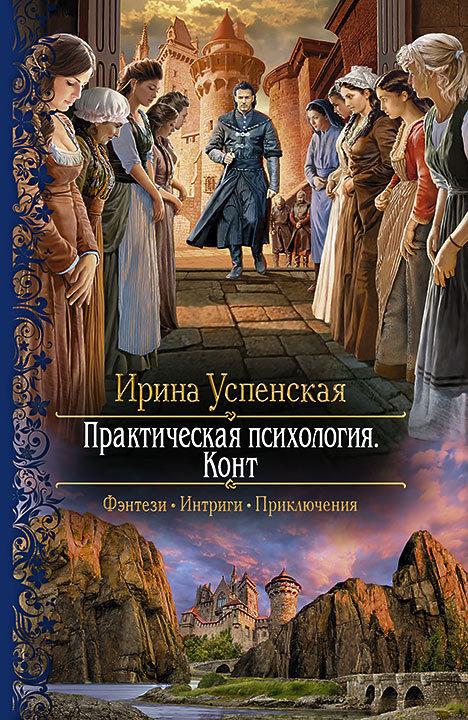Ирина Успенская бесплатно