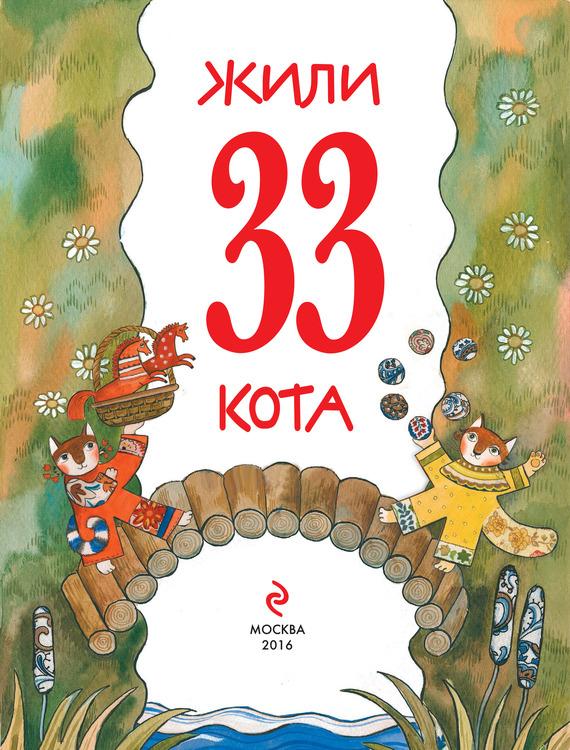 Жили 33 кота. Веселые буквы
