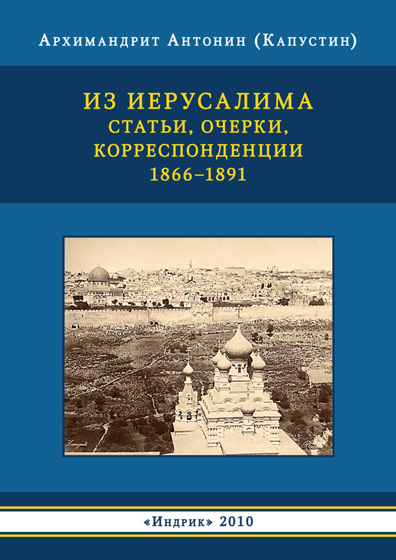 Из Иерусалима. Статьи, очерки, корреспонденции. 1866–1891 от ЛитРес