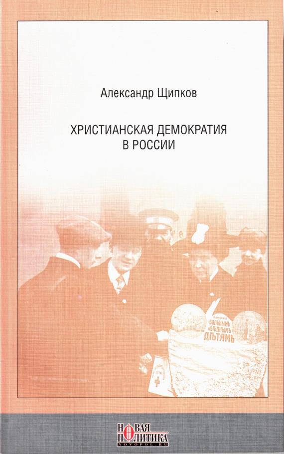 Александр Щипков Христианская демократия в России