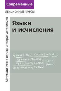 Шень, А. Х.  - Лекции по математической логике и теории алгоритмов. Часть 2. Языки и исчисления