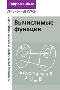 Шень, А. Х.  - Лекции по математической логике и теории алгоритмов. Часть 3. Вычислимые функции