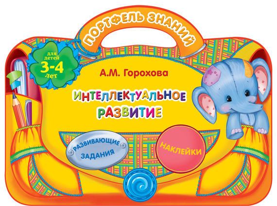 Анна Горохова Интеллектуальное развитие: для детей 3-4 лет горохова анна михайловна развиваем мелкую моторику цифры для детей 3 4 лет