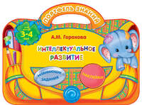Горохова, Анна  - Интеллектуальное развитие: для детей 3-4 лет