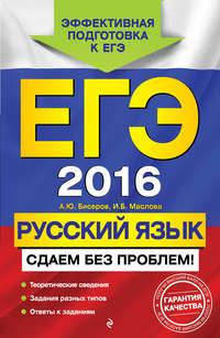 Бисеров, А. Ю.  - ЕГЭ 2016. Русский язык. Сдаем без проблем!