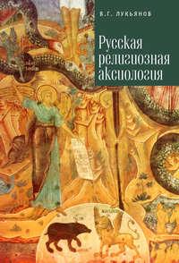 Лукьянов, Вячеслав  - Русская религиозная аксиология