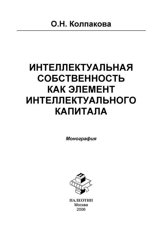 Ольга Колпакова Интеллектуальная собственность как элемент интеллектуального капитала. Монография ольга колпакова ветер