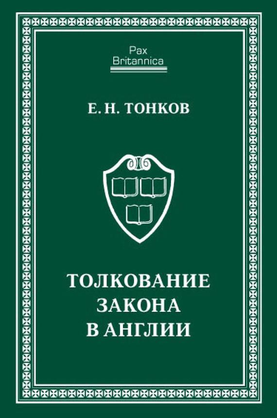 бесплатно Евгений Тонков Скачать Толкование закона в Англии