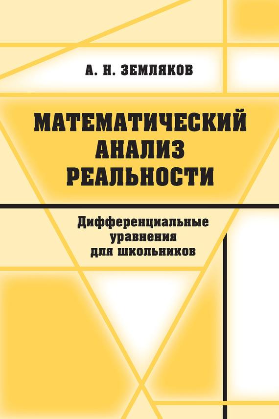 просто скачать А. Н. Земляков бесплатная книга
