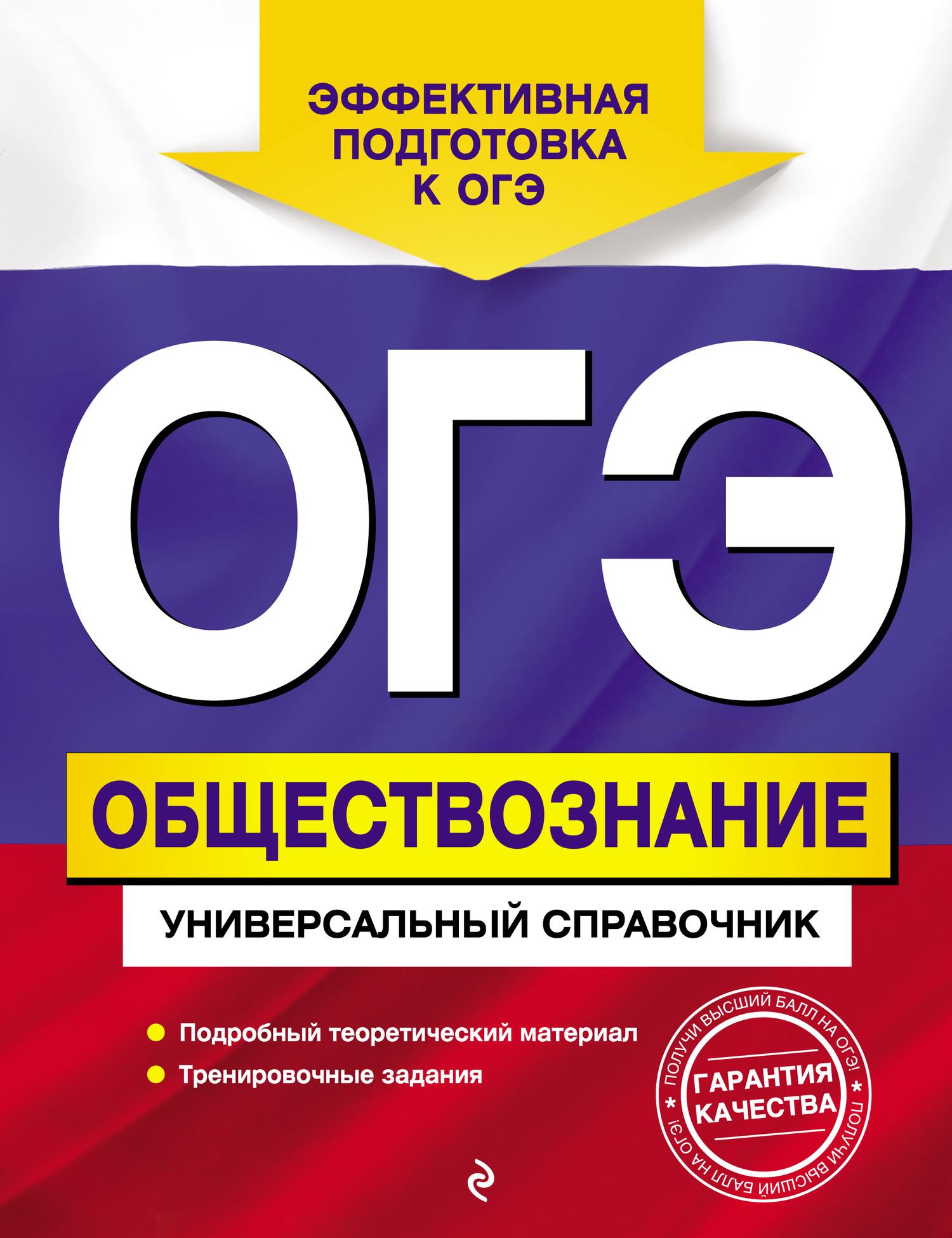 О. В. Кишенкова ОГЭ. Обществознание. Универсальный справочник