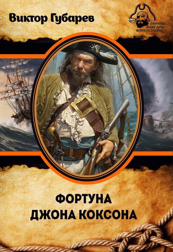 Фортуна Джона Коксона ( Виктор Губарев  )
