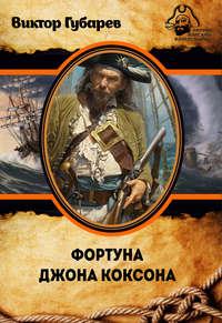 Губарев, Виктор  - Фортуна Джона Коксона