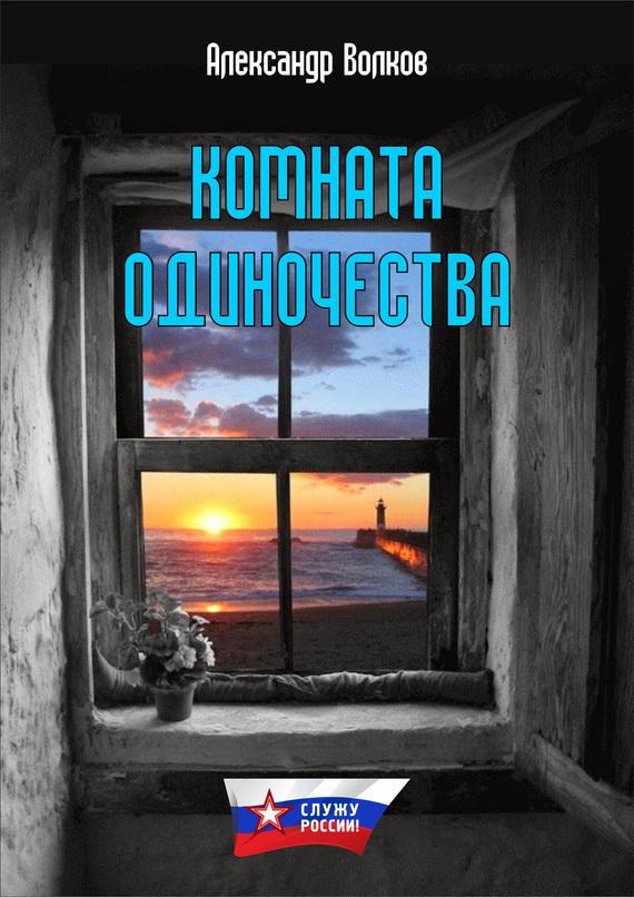 Александр Волков Комната одиночества