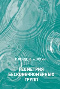 Хесин, Борис  - Геометрия бесконечномерных групп