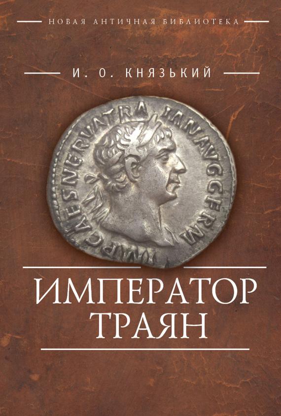 яркий рассказ в книге Игорь Князький