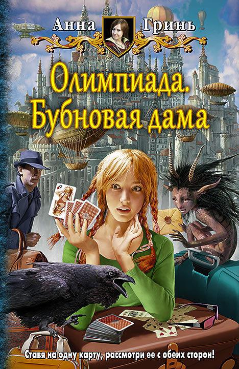 Анна Гринь бесплатно