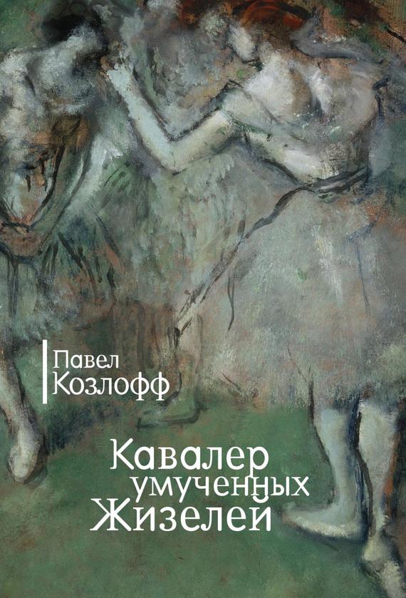 захватывающий сюжет в книге Павел Козлофф