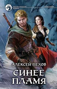 Пехов, Алексей  - Синее пламя