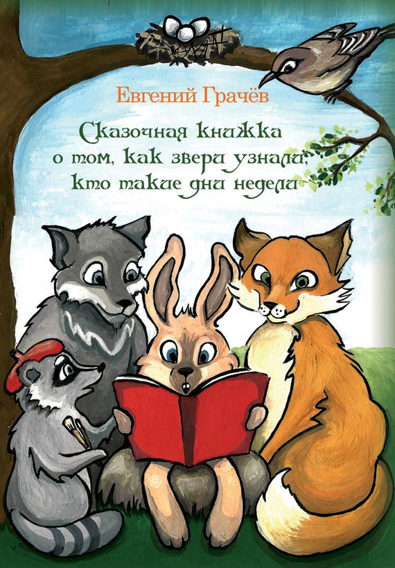 Сказочная книжка о том, как звери узнали, кто такие дни недели