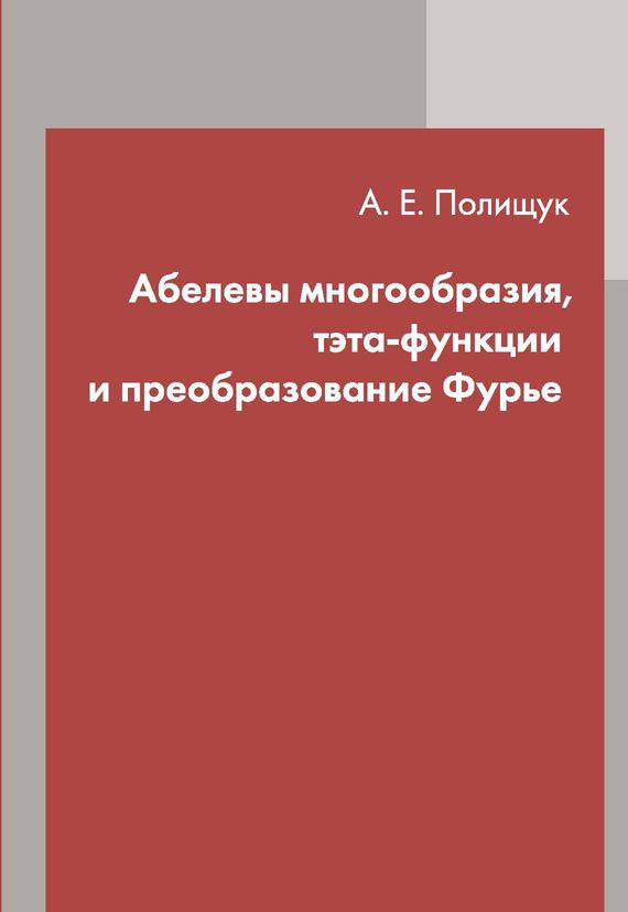 Скачать Абелевы многообразия, тэта-функции и преобразование Фурье бесплатно А. Е. Полищук