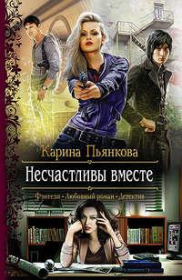 Пьянкова, Карина  - Несчастливы вместе