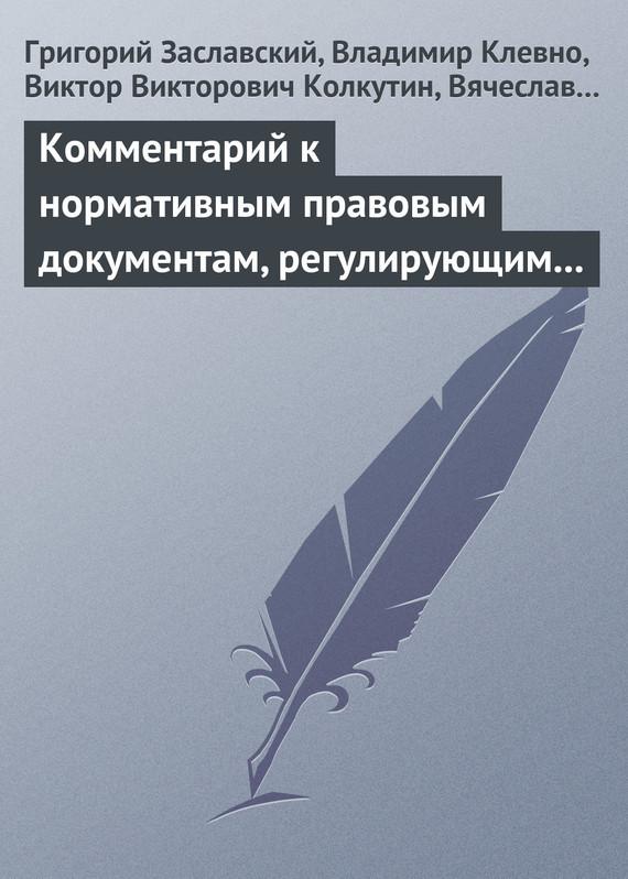 занимательное описание в книге Г. И. Заславский