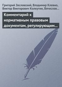 Заславский, Григорий  - Комментарий к нормативным правовым документам, регулирующим порядок определения степени тяжести вреда, причиненного здоровью человека