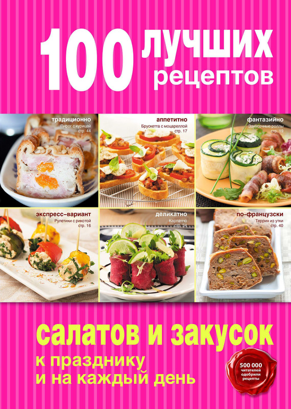 Отсутствует 100 лучших рецептов салатов и закусок к празднику и на каждый день отсутствует быстрые рецепты на каждый день